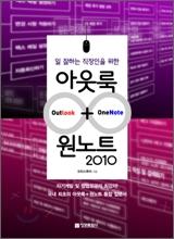 아웃룩 + 원노트 2010