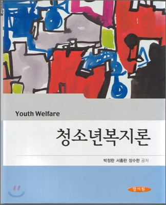 청소년복지론