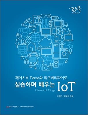 페이스북 Parse와 라즈베리파이로 실습하며 배우는 IoT