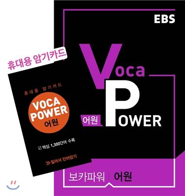 EBS VOCA POWER 어원