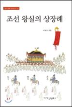 조선 왕실의 상장례