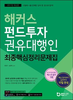 2017 해커스 펀드투자권유대행인 최종핵심정리문제집
