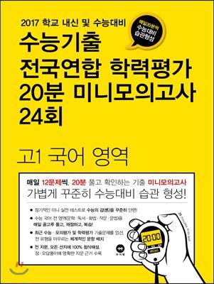 수능기출 전국연합 학력평가 20분 미니모의고사 24회 고1 국어 영역 (2017년)