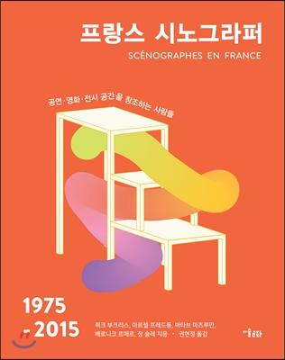 프랑스 시노그라퍼 1975-2015