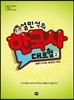 [도서] 설민석의 한국사 대모험 2