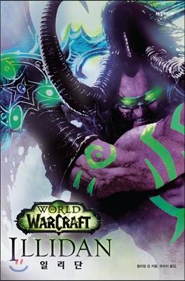 월드 오브 워크래프트 : 일리단