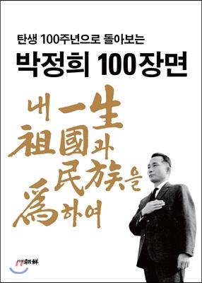 박정희 100장면