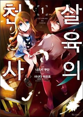 살육의 천사 (코믹) 01권