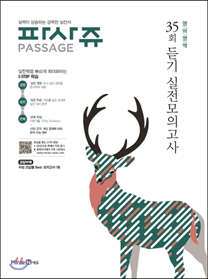 PASSAGE 파사쥬 35회 듣기 실전모의고사 (2017년)