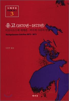 유고(1870년 ~ 1873년)
