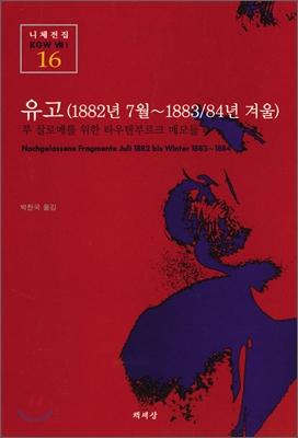 유고(1882년 7월~1883/84년 겨울)