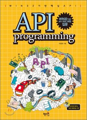 API 프로그래밍
