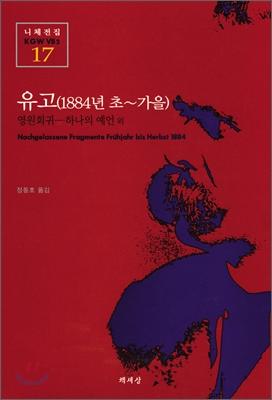 유고(1884년 초~가을)