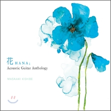 Masaaki Kishibe - � (Hana): Acoustic Guitar Antholog