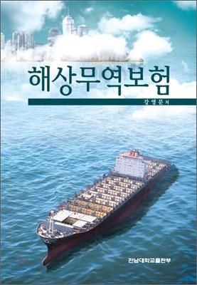 해상무역보험