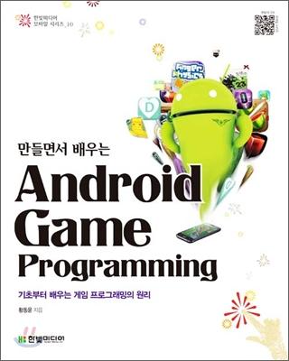 만들면서 배우는 안드로이드 게임 프로그래밍