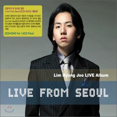 임형주 - Live From Seoul (라이브 앨범)