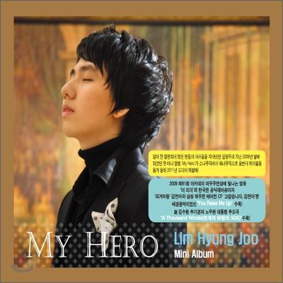 임형주 - 미니앨범 : My Hero