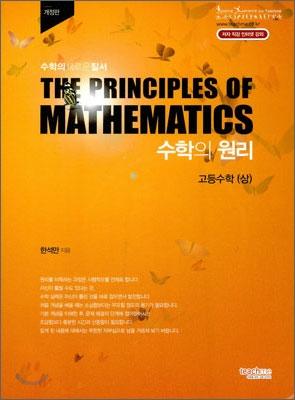 수학의 원리 고등수학 (상)