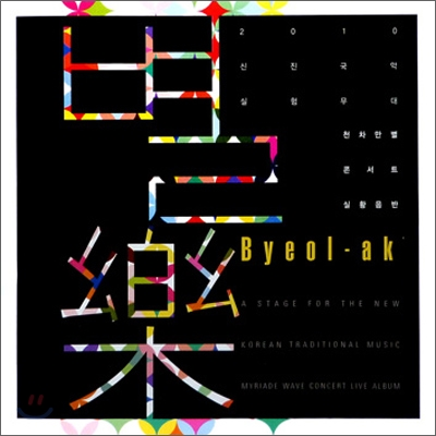 별악 (별樂) - 2010 천차만별 신진국악 콘서트 실황음반
