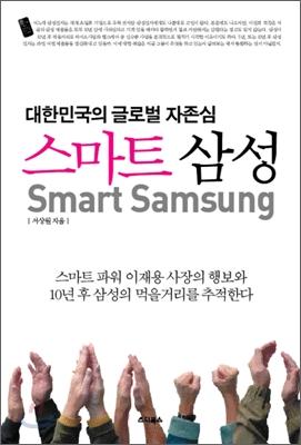 스마트 삼성