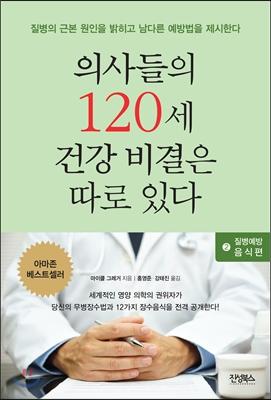 의사들의 120세 건강 비결은 따로 있다 2 : 질병예방 음식편
