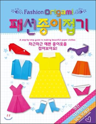 패션종이접기 Fashion Origami