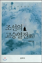 조선의 고승열전