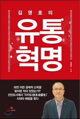김영호의 유통혁명