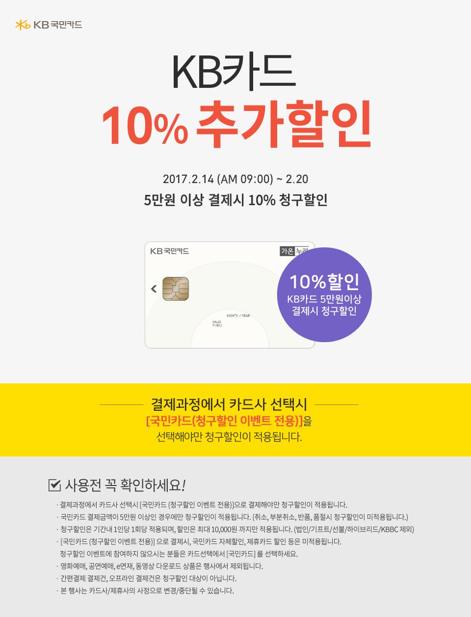 BC카드 10% 청구할인 이벤트