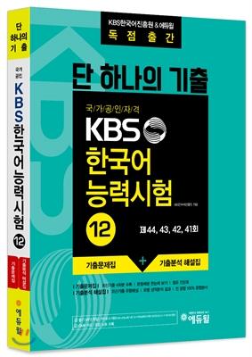 단 하나의 기출, KBS한국어능력시험 12