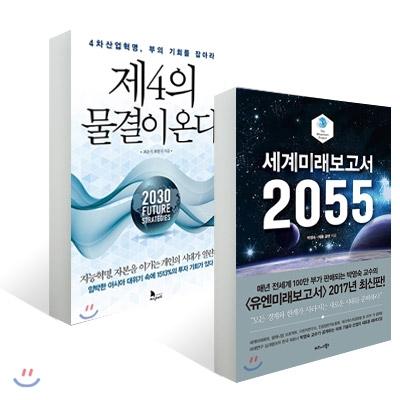 세계미래보고서 2055 + 제4의 물결이 온다