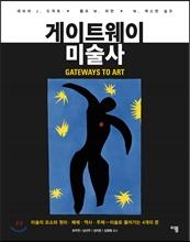 [예약판매] 게이트웨이 미술사