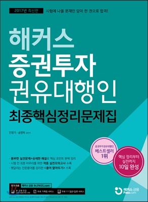 2017 해커스 증권투자권유대행인 최종핵심정리문제집