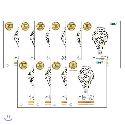 EBS 수능특강 자연계(이과) 필수 교재 세트 (2017년)