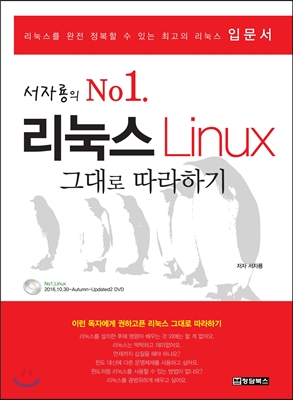 리눅스 Linux 그대로 따라하기
