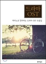 드라마 OST