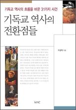 기독교 역사의 전환점들
