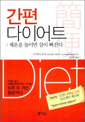 간편 다이어트