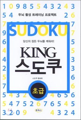 KING 스도쿠 초급