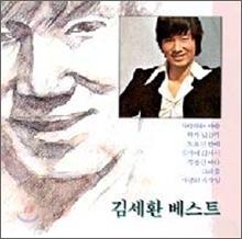 김세환 베스트