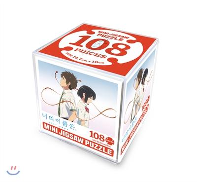 너의 이름은 108피스 미니 직소 퍼즐 4