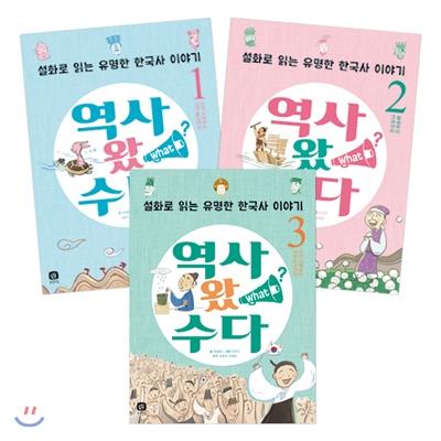 역사 왔what 수다 1-3권 세트