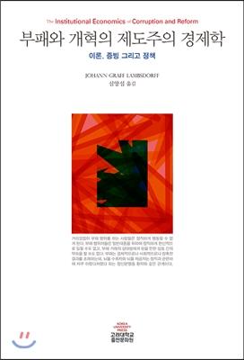 부패와 개혁의 제도주의 경제학