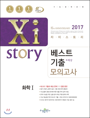 2017 Xistory 자이스토리 베스트기출 모의고사 화학 1