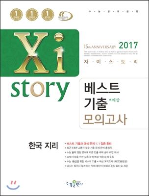 2017 Xistory 자이스토리 베스트기출 모의고사 한국지리