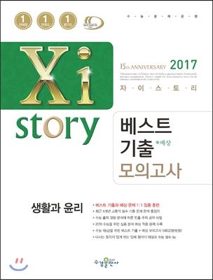 2017 Xistory 자이스토리 베스트기출 모의고사 생활과윤리