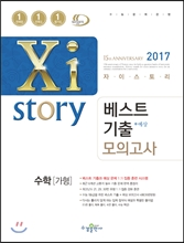 2017 Xistory 자이스토리 베스트기출 모의고사 수학 가형