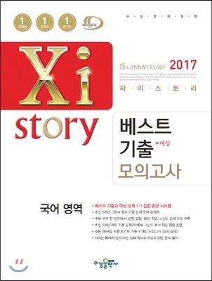 2017 Xistory 자이스토리 베스트기출 모의고사 국어영역