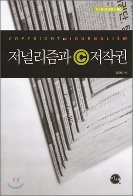 저널리즘과 저작권
